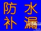 扬州环昌屋面防水补漏 卫生防水补漏 外墙防水