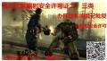 办理北京辐射安全营业执照流程