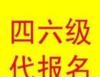 全国大学英语四六级考试代报名及培训,CET46非在校可报