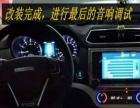 杭州登凯汽车音响专业改装-哈弗H6音响改装美国美乐福汽车音响
