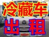 新4.2米冷藏车出租