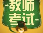 南京江浦保安员报名条件报名资料教师资格证培训费用培训周期