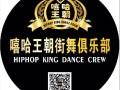 平顶山嘻哈王朝街舞俱乐部常年班长期招生中