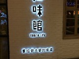 中山市南区招牌丶广告灯箱丶水晶字丶亚克力吸塑字