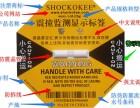 SHOCKOKEE 25G L-65 黄色防震标签