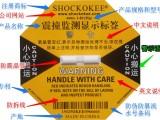 防震标签防倾斜标签批发