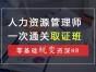 广州人力资源管理师三级怎么考?考前培训理论+专业技能