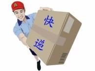 衡阳寄快递 24小时免费取货 大件货物特惠