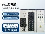 北京創福新銳 MNS配電柜 低壓開關柜 低壓配電柜