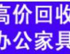 广州洋诚二手办公家具回收 出售