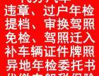 南昌专业代办汽车违章 过户上牌年检 审换驾照 异地委托书
