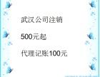 武汉代理注销公司要多少钱