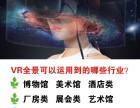 VR全景拍摄 制作培训,720全景平台加盟