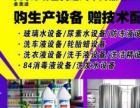福建做洗衣液设备的厂家洗衣液设备多少钱洗衣液配方