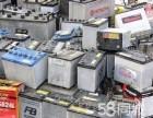 芜湖电池回收芜湖分局电池回收电瓶回收
