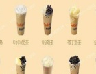 CoCo奶茶加盟官】奶茶饮品冰淇淋加盟十大品牌