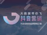 重庆抖音代运营-抖音运营策划-重庆米凡科技