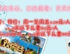 方特,野三坡,绿洲,欢乐谷,海昌海洋馆特价游