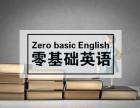 西安英语口语培训,英语口语,英语速成班