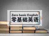松江零基础英语培训排行榜,旅游英语速成班