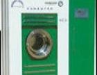 福州美涤干洗加盟干洗机工业洗衣机烘干机烫平机脱水机
