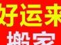 台州专业搬家公司,居民搬家24小时诚信服务价格优惠