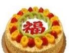 生日蛋糕 汕头免费送货上门