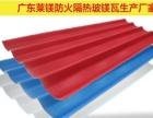 广东莱镁防火隔热瓦加盟 工厂屋面瓦的革命