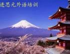 常州日语能力等级考试N2日韩出国代购外语暑期培训