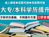 成人教育-專轉本-自學考試-遠程教育