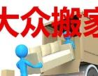 本溪大众搬家、承接公司搬家、长短途搬家、搬家搬场