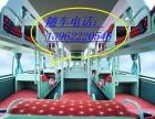 江阴到惠州豪华长途客车 13962220546 车票预订