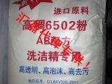 6502 郑州 批发 6502   高透明 高泡沫 高去污