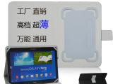 7寸平板电脑皮套 三星国产8寸9寸10寸10.1寸通用平板保护套