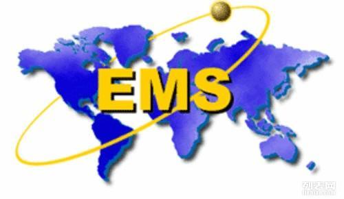 北京百子湾ems快递 百子湾ems国际快递 ems经济快递