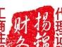 扬州专业代理记账,收费合理财务会计/评估服务规范