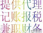 崇川区工农路代理做账报税编制报表安诚财务黄秋月
