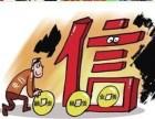 扬州仪征小额贷款,利息低,下款快