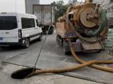 池州附近疏通市政管道公司 高压清洗电话
