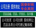 日照市莒县建筑工程公司代理注册记账报税代理服务