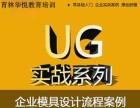 青岛开发区UG造型及数控编程设计模具设计培训