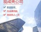 杭州大量空壳公司转让,商城用户入驻用
