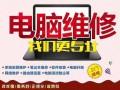 武昌洪山区电脑专业维修,专业,诚信,高效