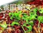 万州烤鱼配方教学技术西安久香园餐饮培训包教包会
