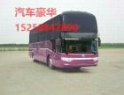 从义乌到济宁/卧铺客车/15258847890直达大巴汽车班