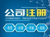 杭州公司注册0元包办 足不出户开公司 2天下证