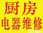 欢迎进入!郑州方太燃气灶(全国)%售后服务网站热线电话