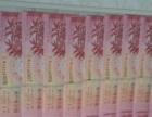 出售澳门生肖纪念钞(龙蛇马羊)各种稀缺号