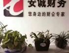 闵行浦江三鲁公路代理记账报税 解非正常户 补申报 注册公司