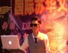 辽源学酒吧DJ打碟MC喊麦DMC/零首付学习/可分期付款